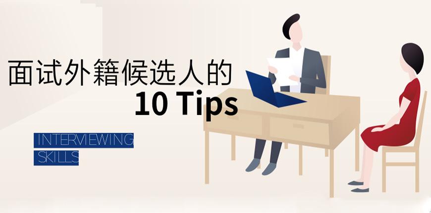 HR不知道如何面试外国人?这10条Tips,请拿好不谢~