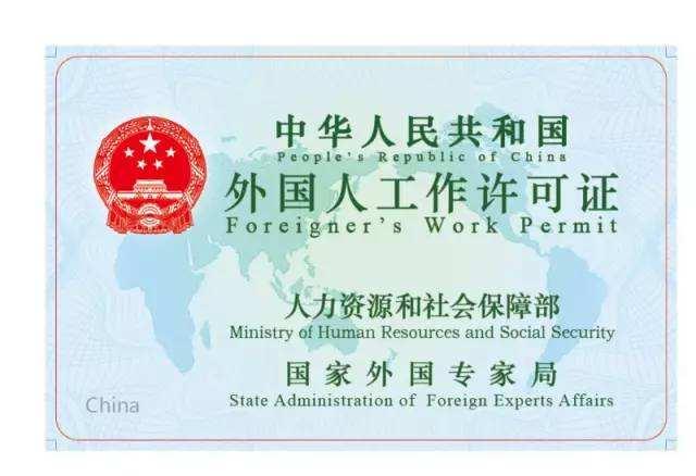 外国人来华工作签证